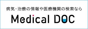 信頼できる医療機関を探せる Medical DOC