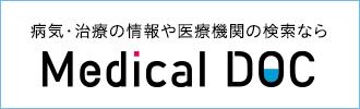 信頼できる医療機関を探せる