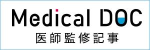 身近でやさしい医療メディア MedicalDOC 医療記事を監修しました