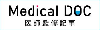 身近でやさしい医療メディア Medical DOC 医療記事を監修しました