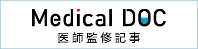 身近でやさしい医療メディアMedicalDOC