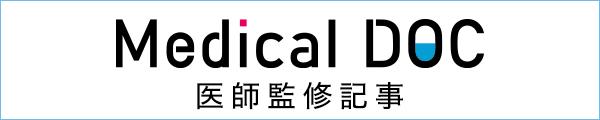 身近でやさしい医療メディアMedicalDOC医療記事を監修しました