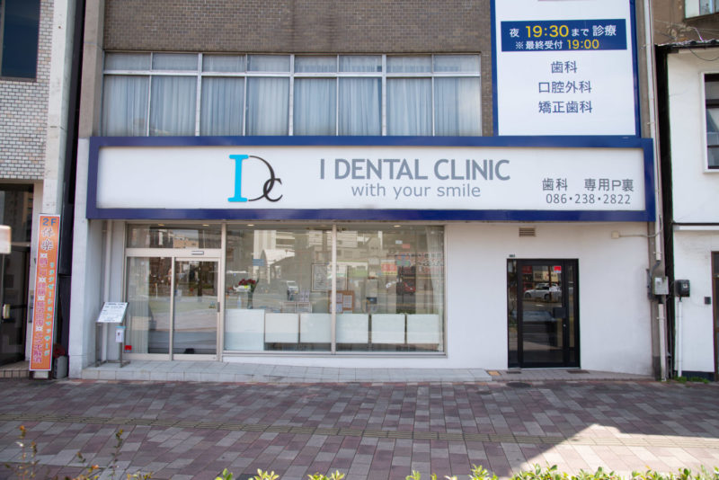 I DENTAL CLINICphoto