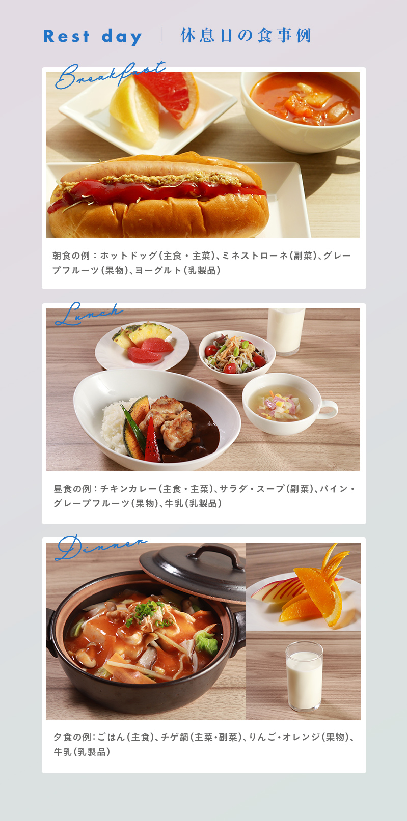 Rest day 休息日の食事例